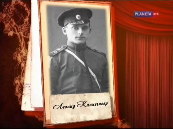 Лёня Каннегисер