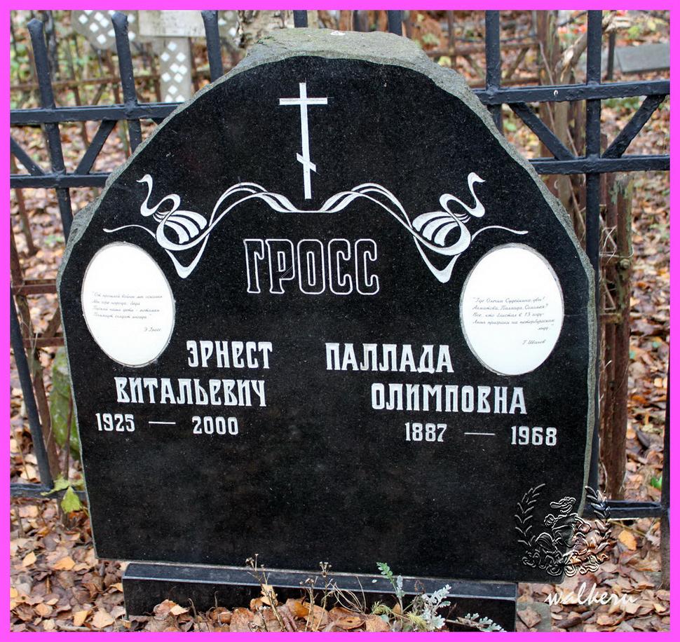 Могила Гросс П.О. на Киновеевском кладбище