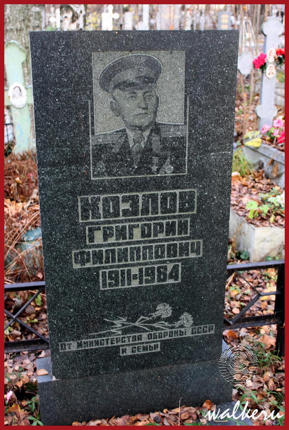 Могила Козлова Г.Ф. на Киновиевское кладбище