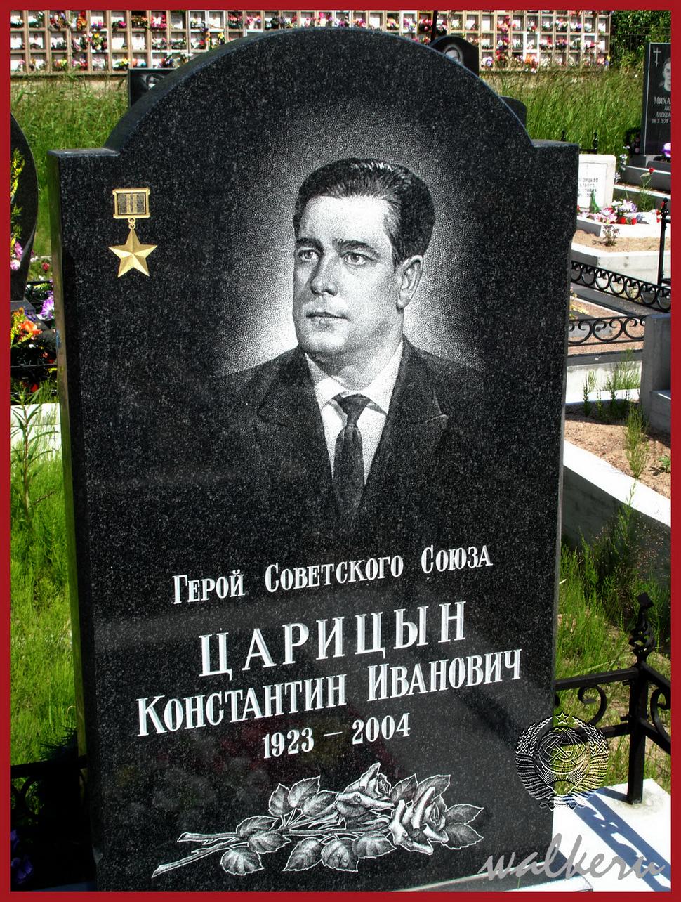 Могила Царицын К.И. на Киновиевское кладбище