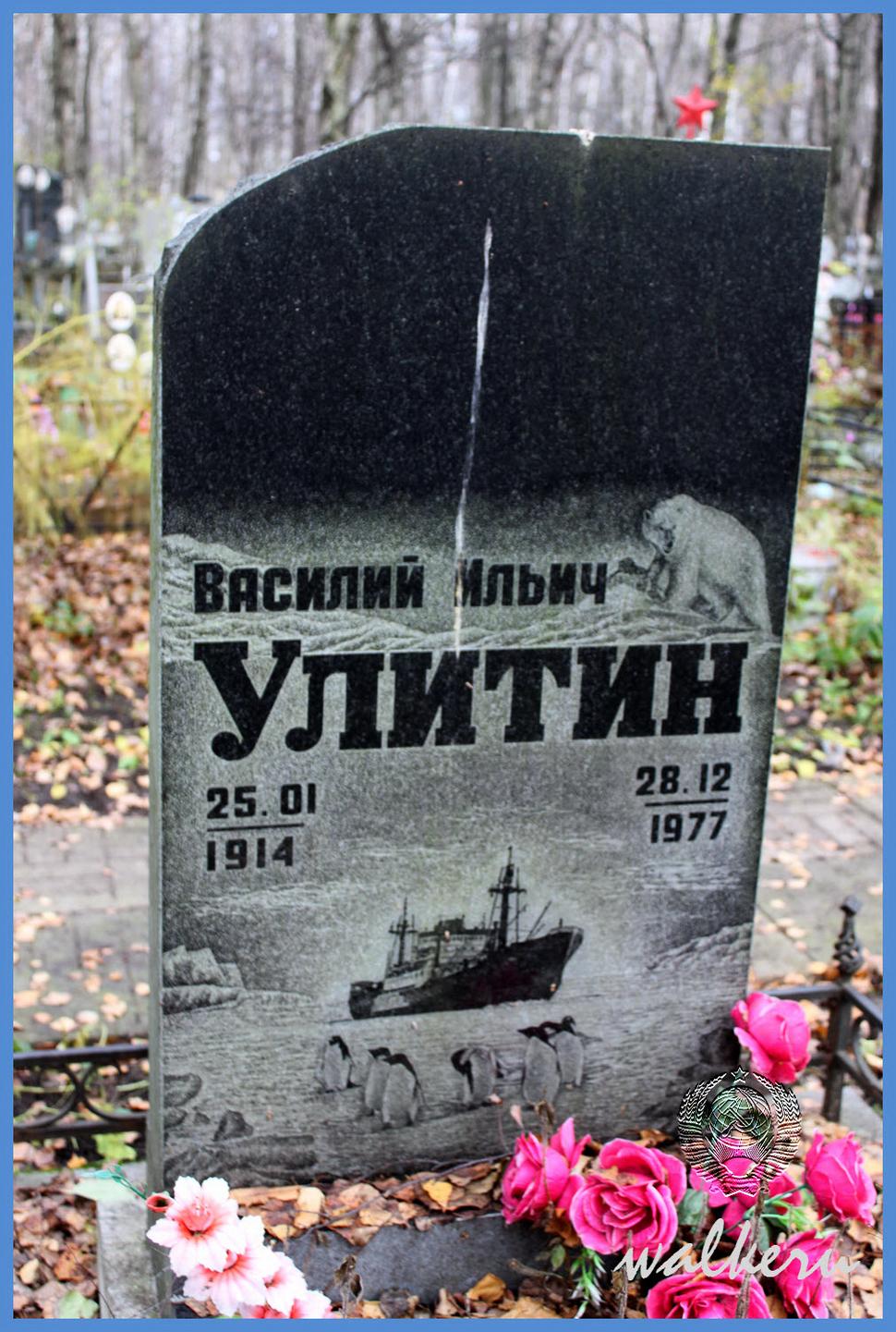 Могила Улитина В.И.на Киновиевском кладбище
