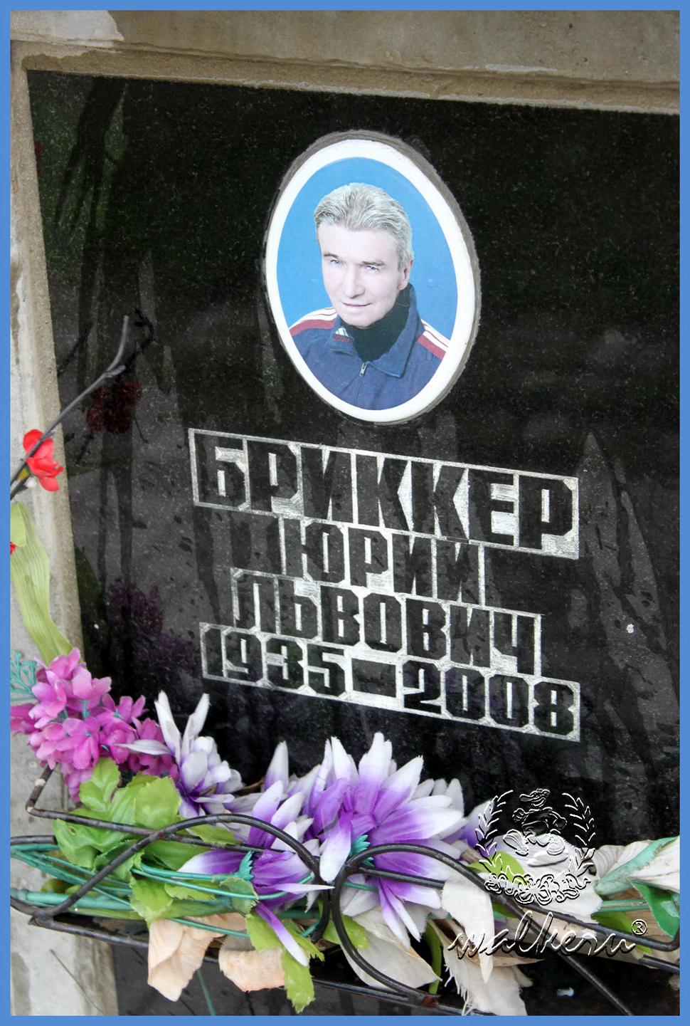 Колумбарий Бриккер Ю.Л. в крематории