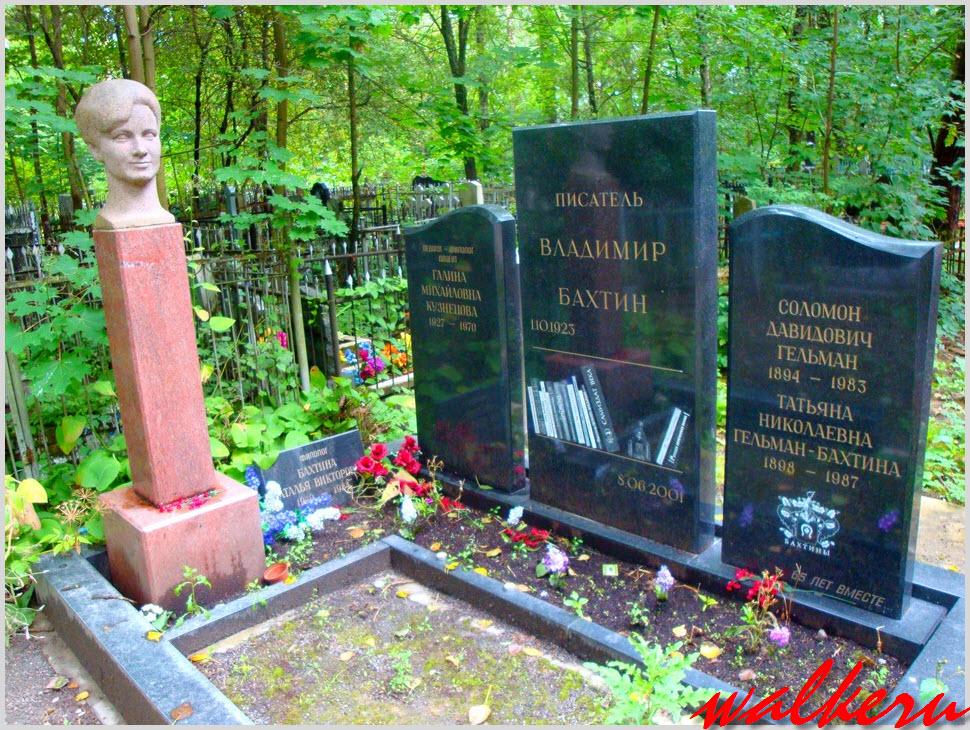 Могила Бахтина В.С. на Красненьком кладбище