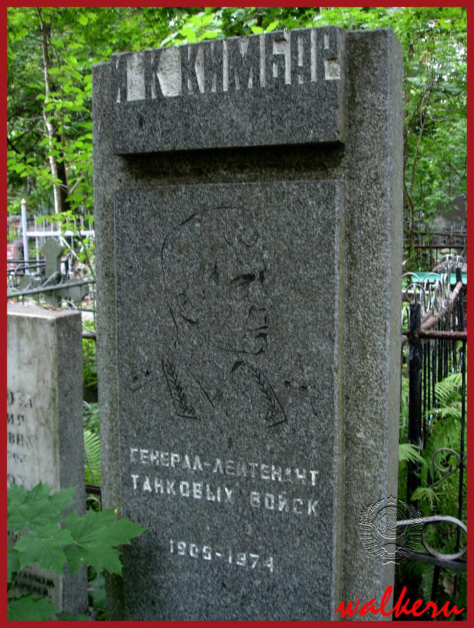 Могила Кимбар И.К. на Красненьком кладбище
