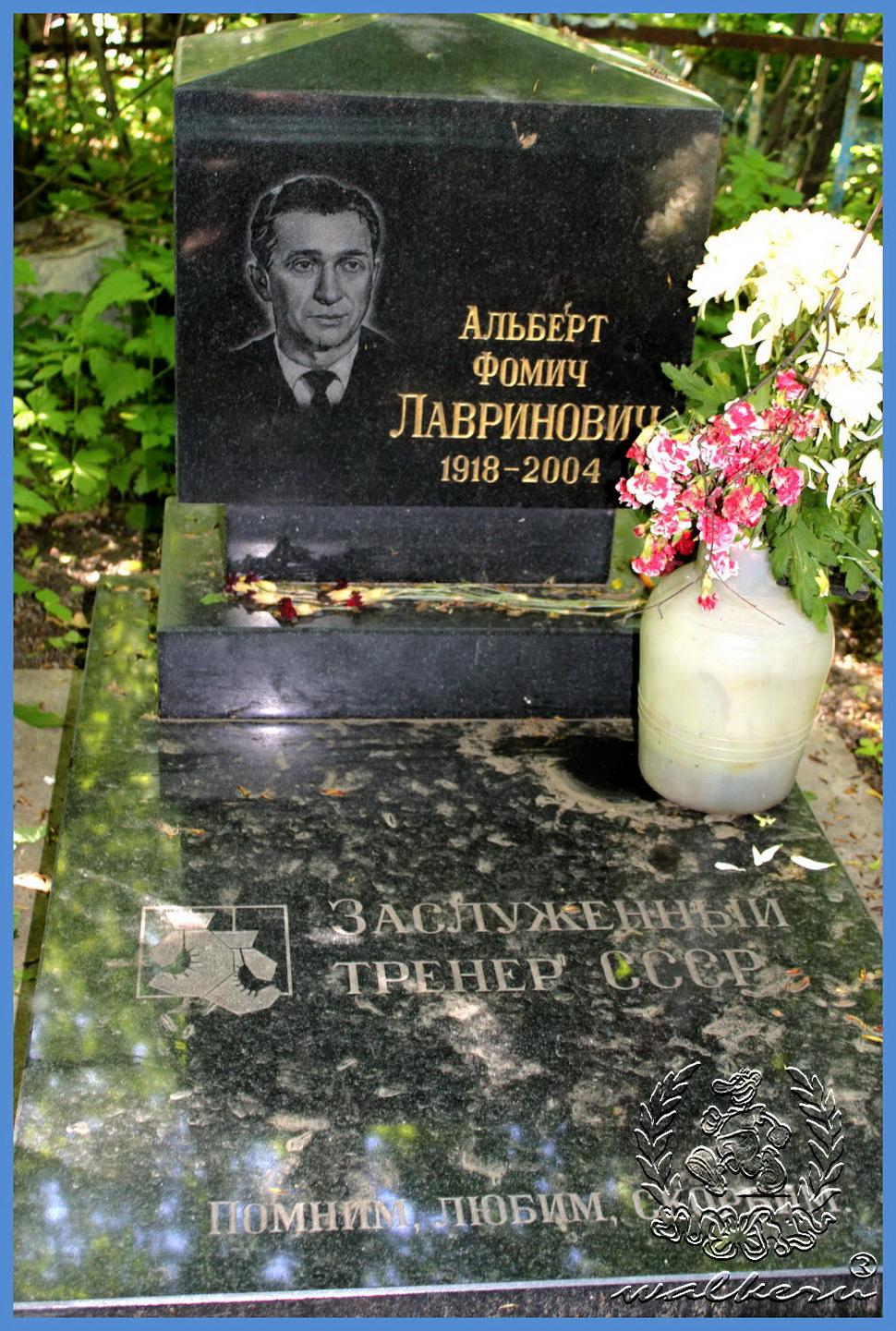 Могила Лавриновича А.Ф. на Красненьком кладбище