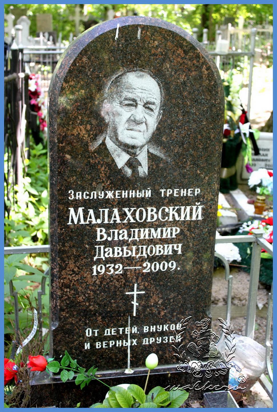 Могила Малаховского В.Д. на Красненьком кладбище