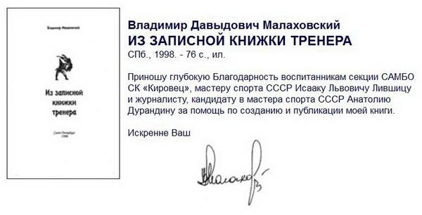Малаховский Владимир Давыдович