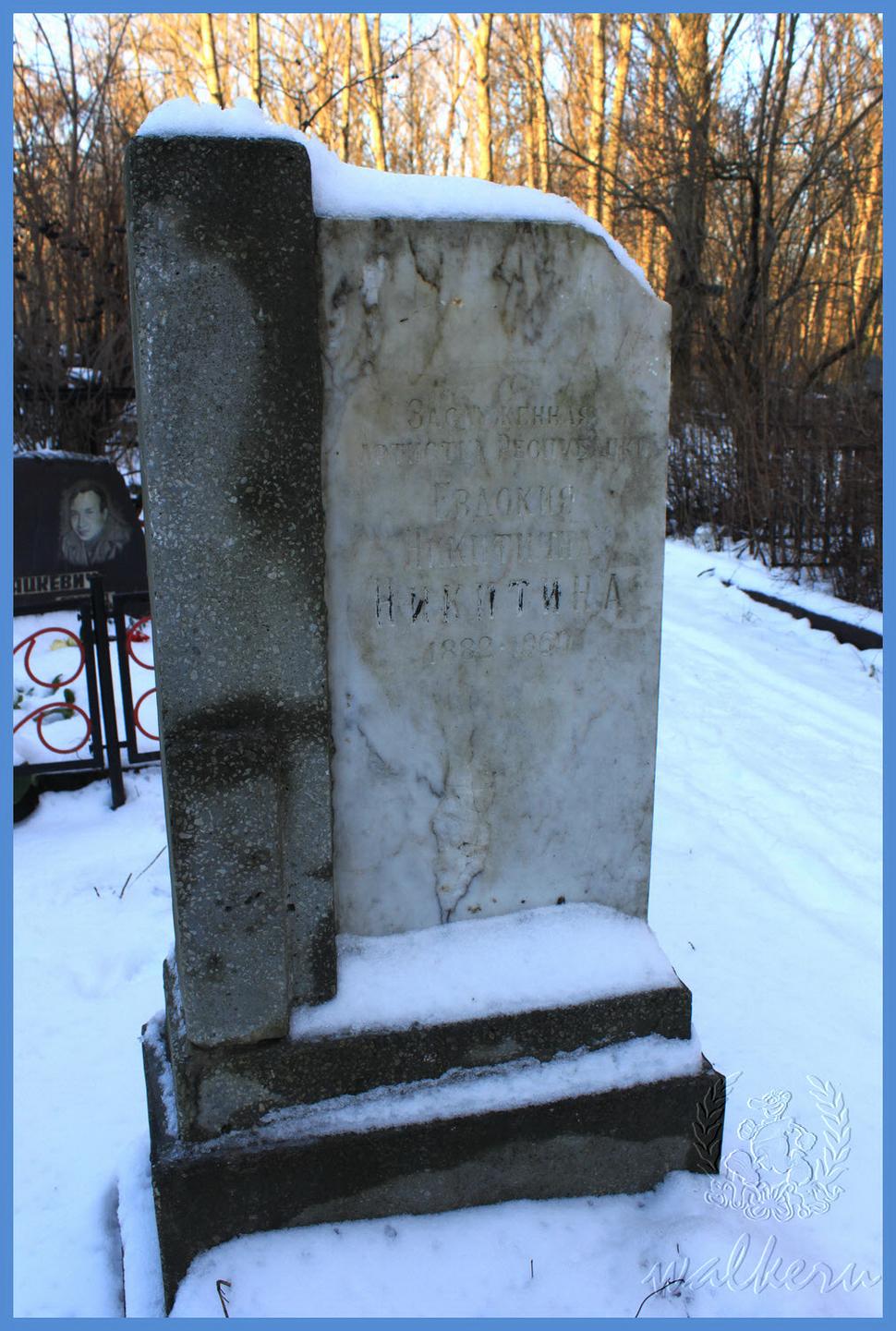 Могила Никитиной Е.Н. Евдокия на Крсненьком кладбище