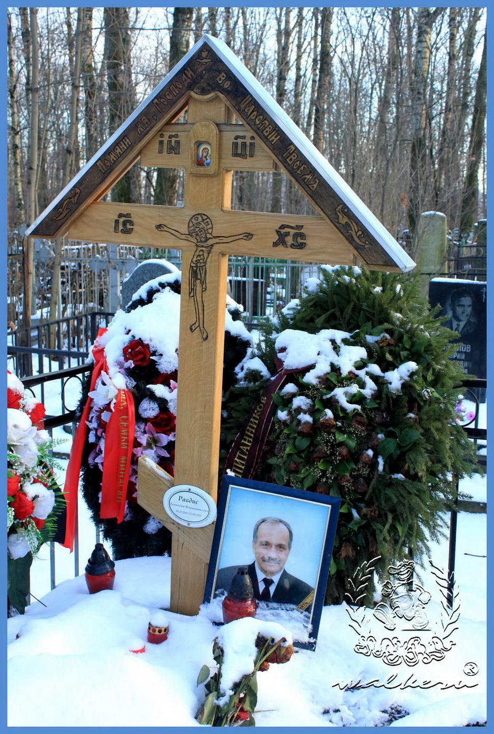 Могила Равдиса Г.В. на Красненьком кладбище