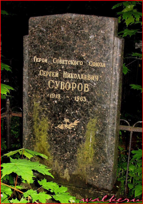Могила Суворова С.Н. на Красненьком кладбище