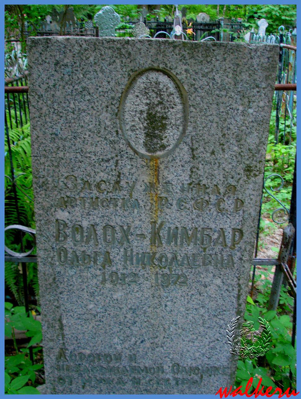 Могила Волох-Кимбар О.Н. на Красненьком кладбище