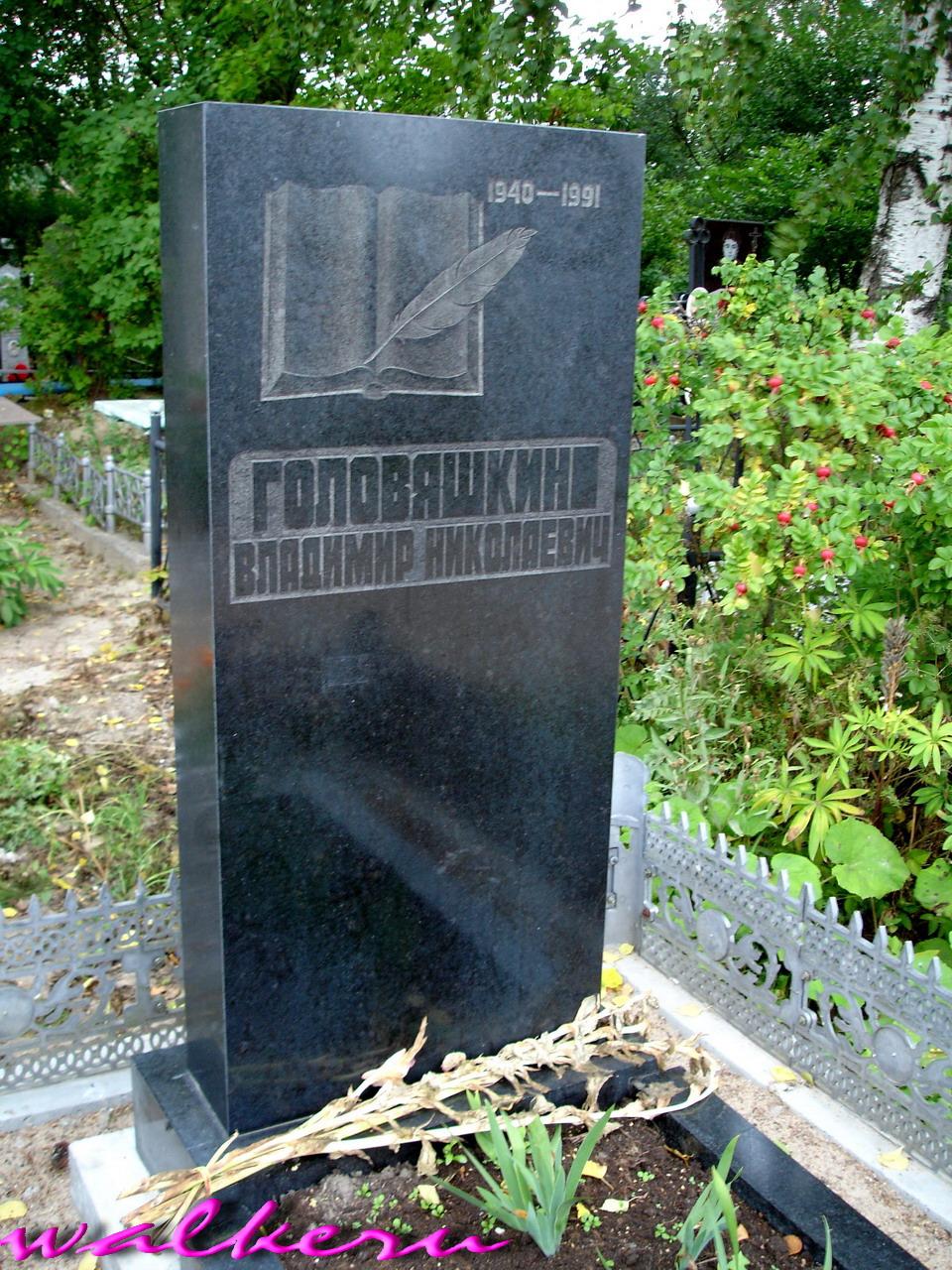 Могила Головяшкин В.Н. на Красносельском кладбище