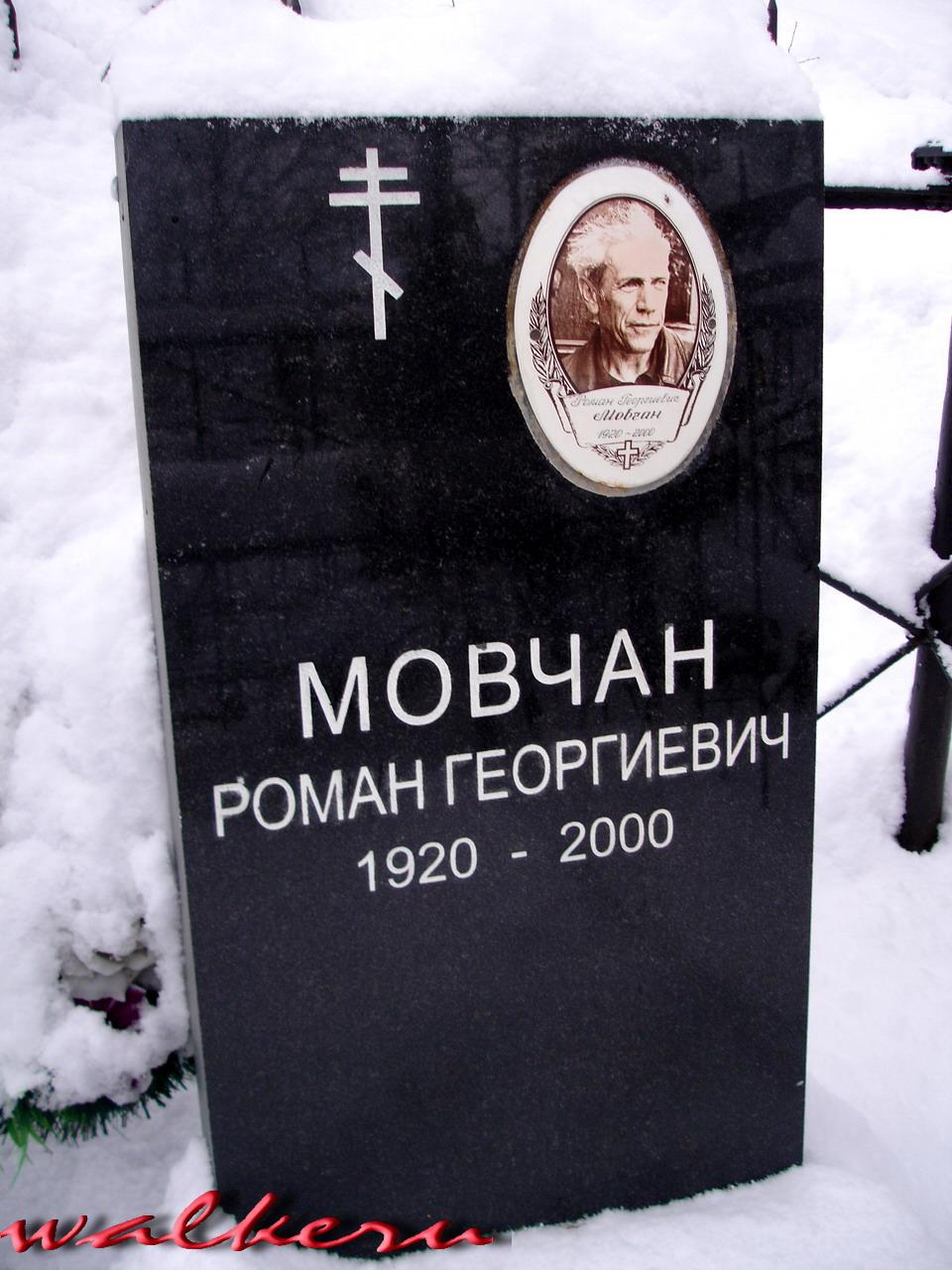 Могила Мовчана Р.Г. на Красненьком кладбище