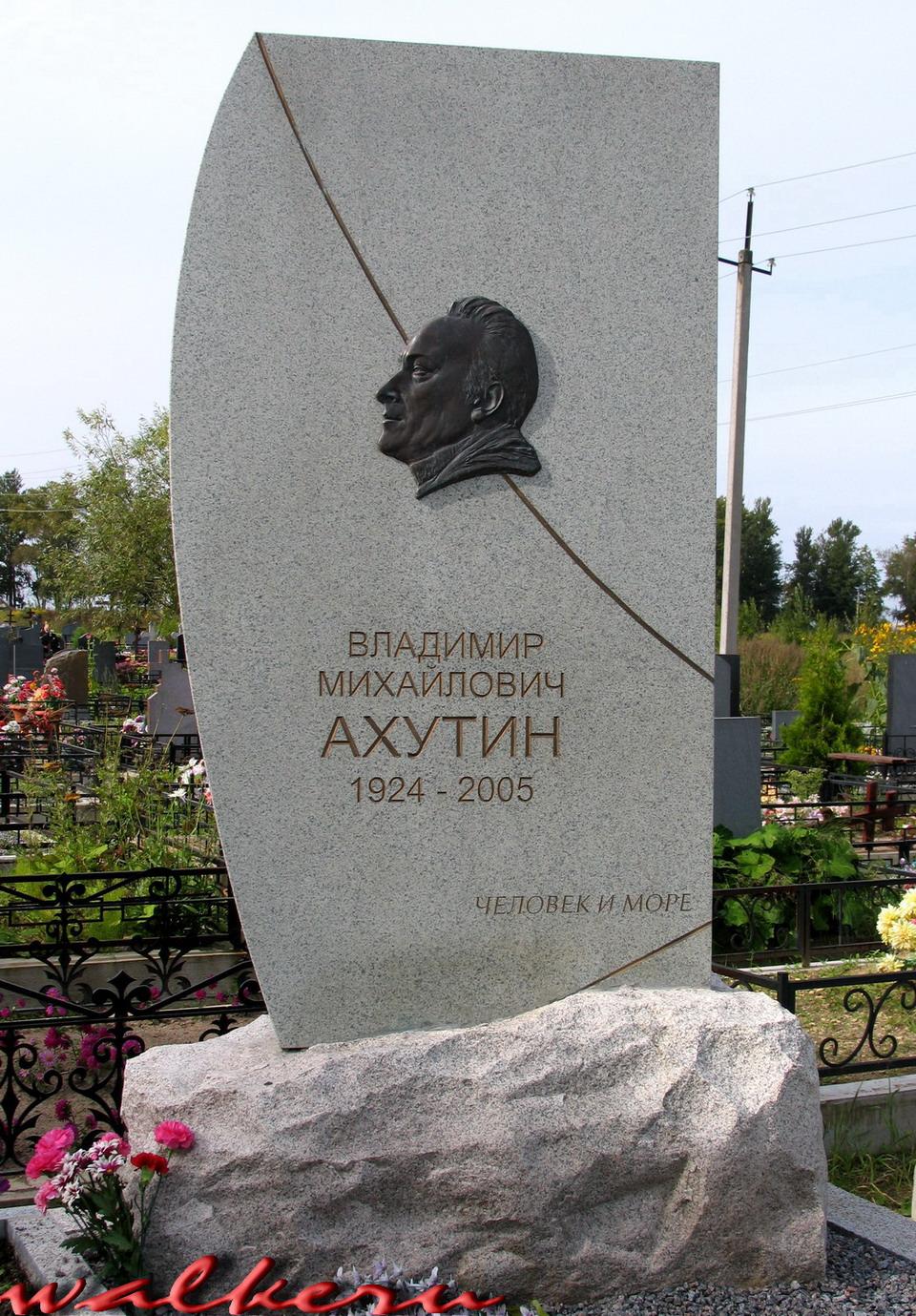 Могила Ахутин В.М. на Кузьминском кладбище