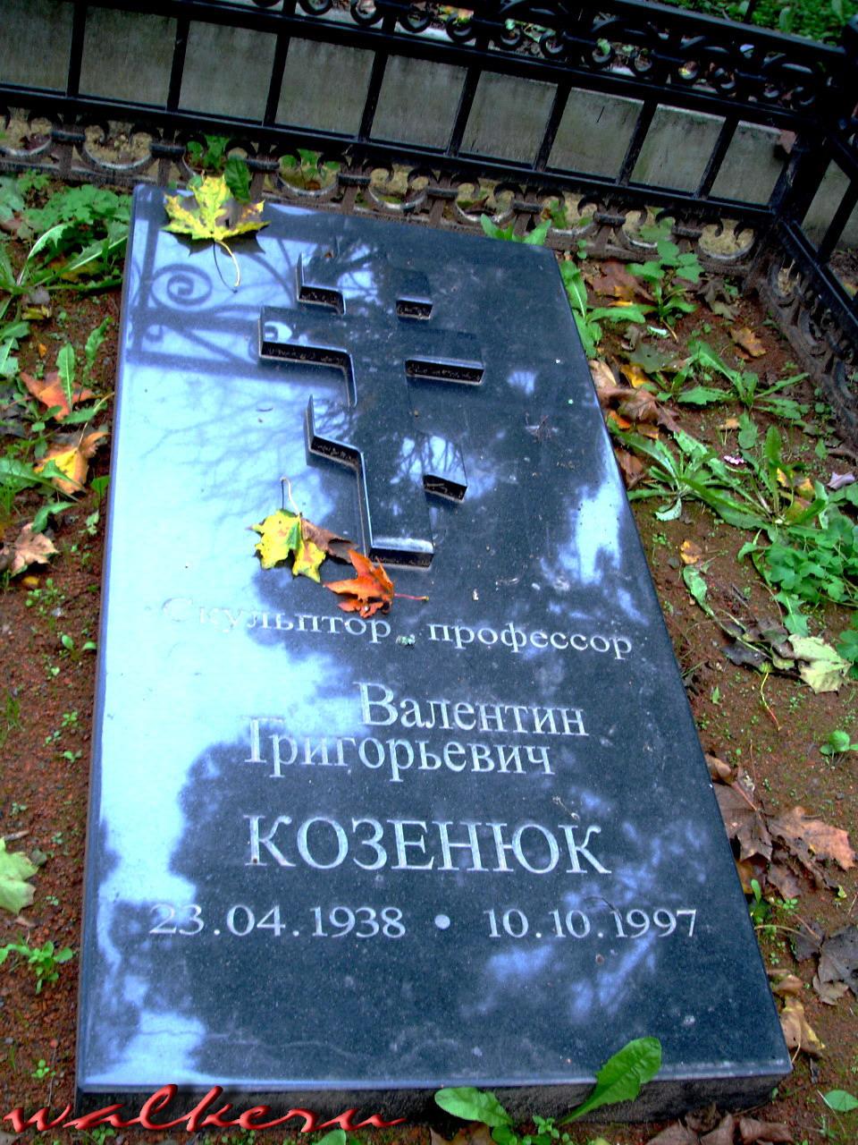 Могила Козенюка В.Г. Кузьминском кладбище