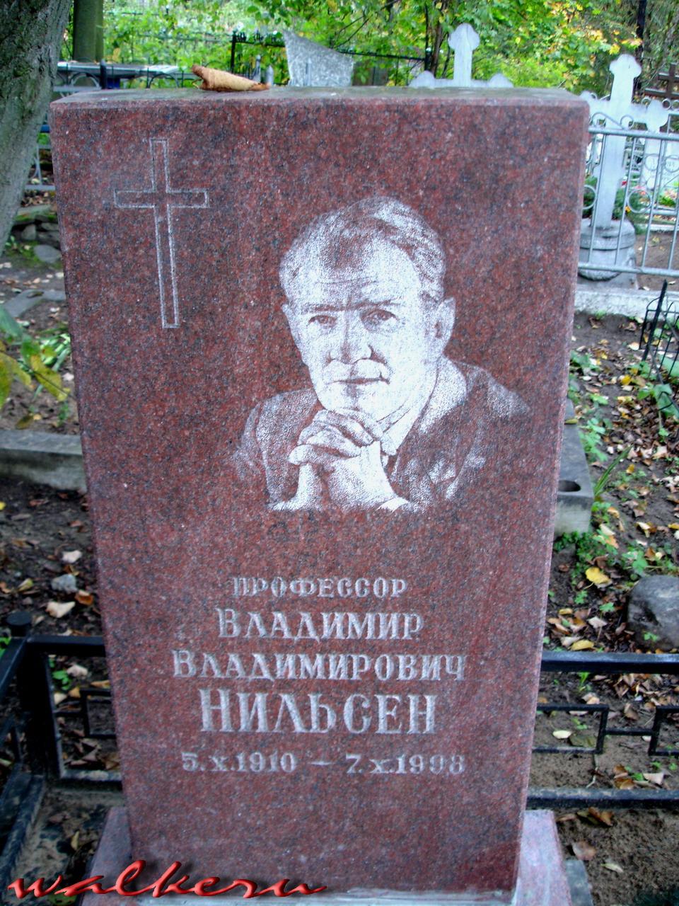 Могила Нильсена В. В. на Кузьминском кладбище