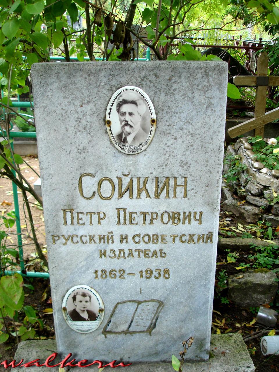 Могила Сойкина П.П. на Кузьминском кладбище