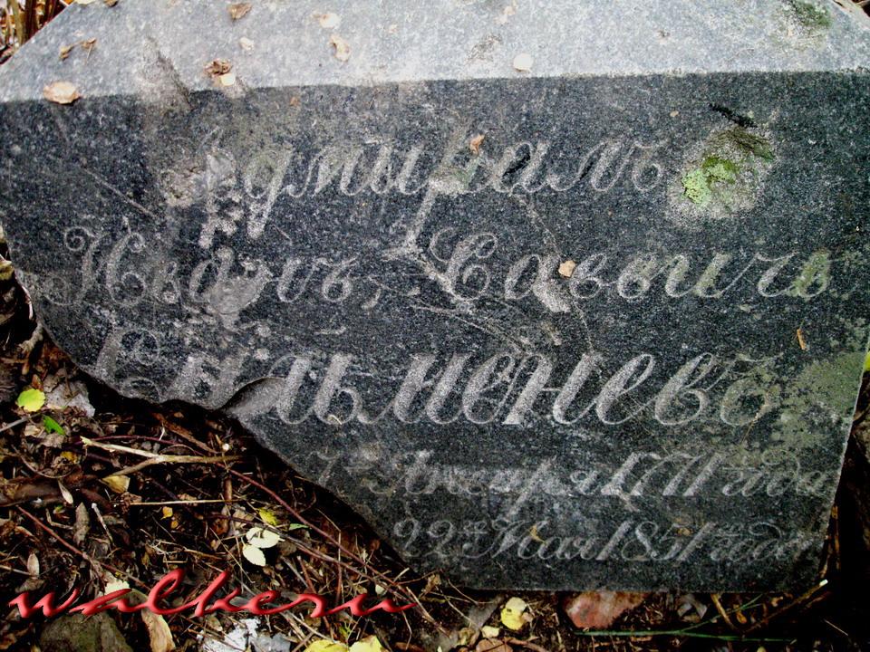 Могила Сульменева И.С. на Кузьминском кладбище