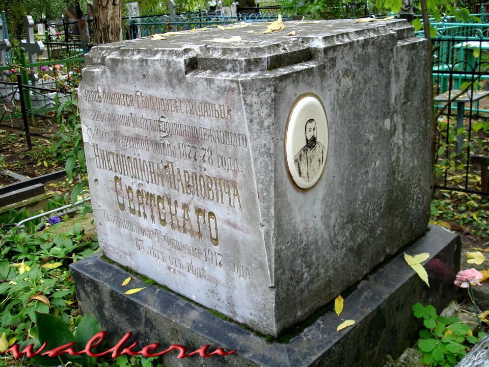 Могила Святского Н.П. на Кузьминском кладбище