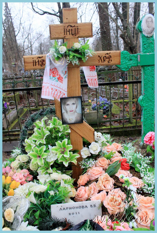 Могила Ларионовой В.В. на Казанском кладбище ЦС