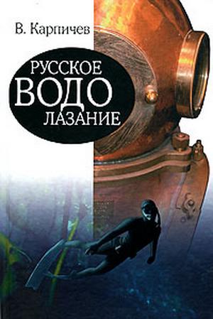 Карпичев Владимир Григорьевич