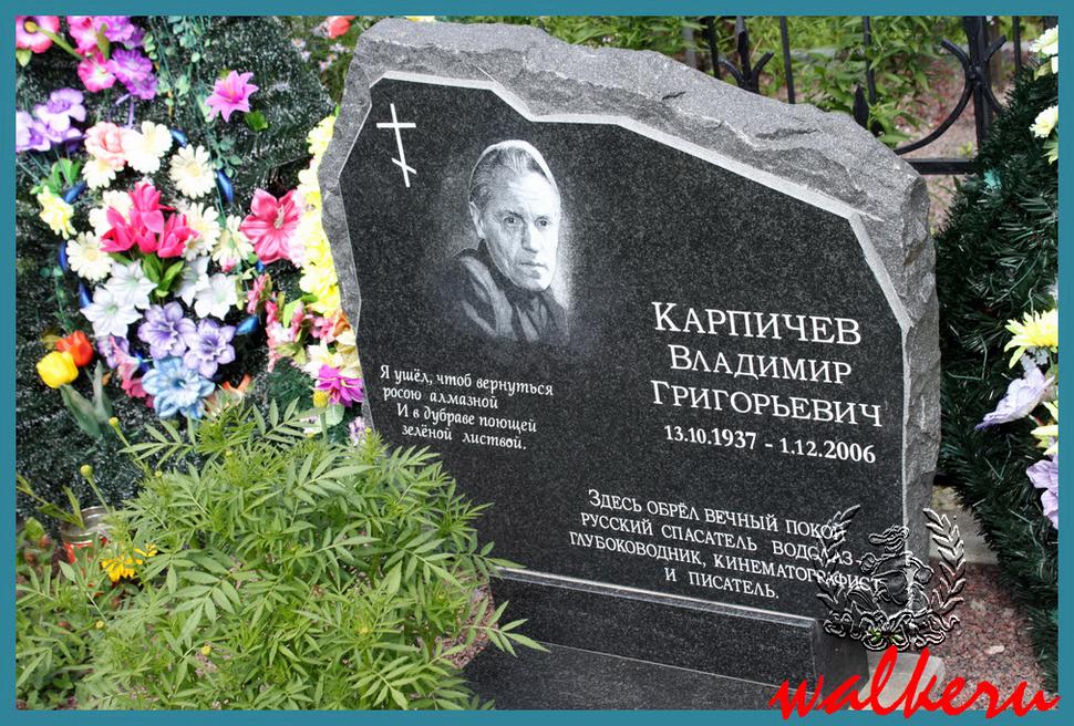 Могила Карпичева В.Г. на Гатчинском кладбище