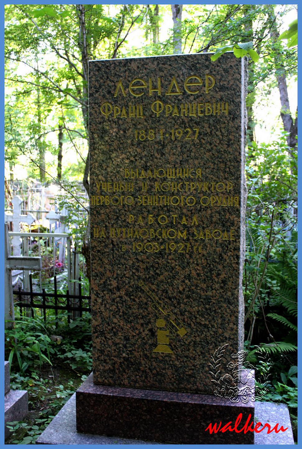 Могила Лендера Ф.Ф. на Гатчинском кладбище