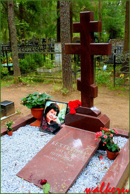 Могила Бехтеревой Н.П. на Комаровским кладбище