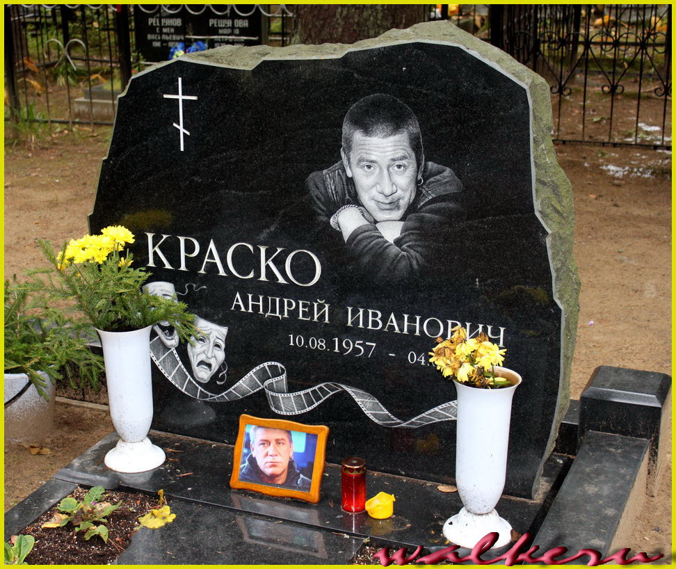 Могила Краско А.И. на Комаровском кладбище