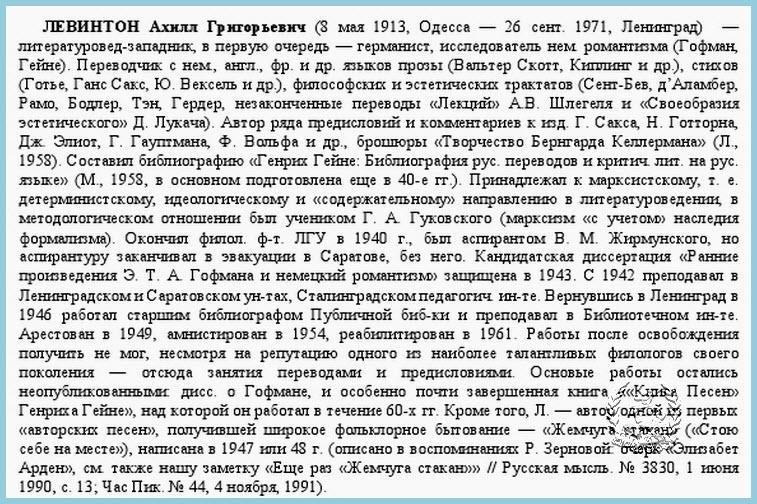 Могила Левинтона А.Г. в Комарово
