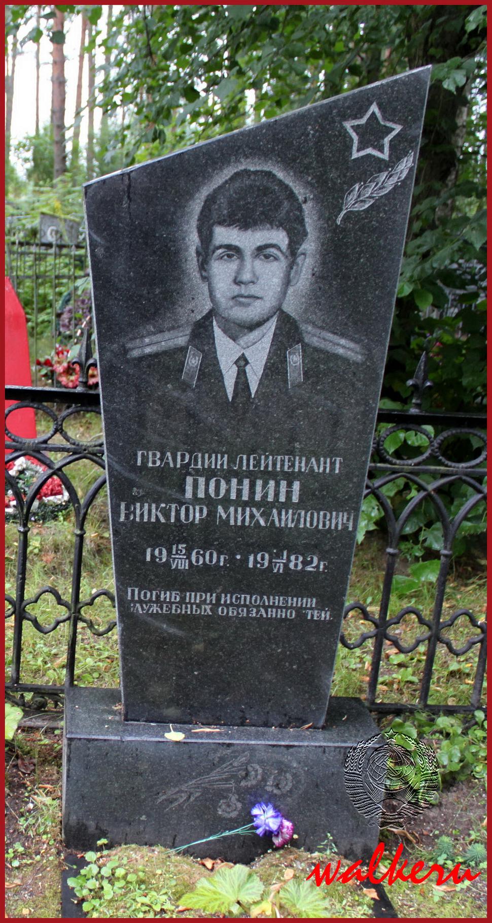 Могила Понина В.М. на Приозерском кладбище