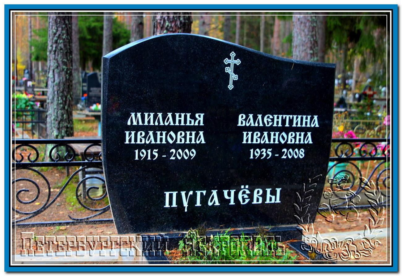 © Пугачева Валентина Ивановна