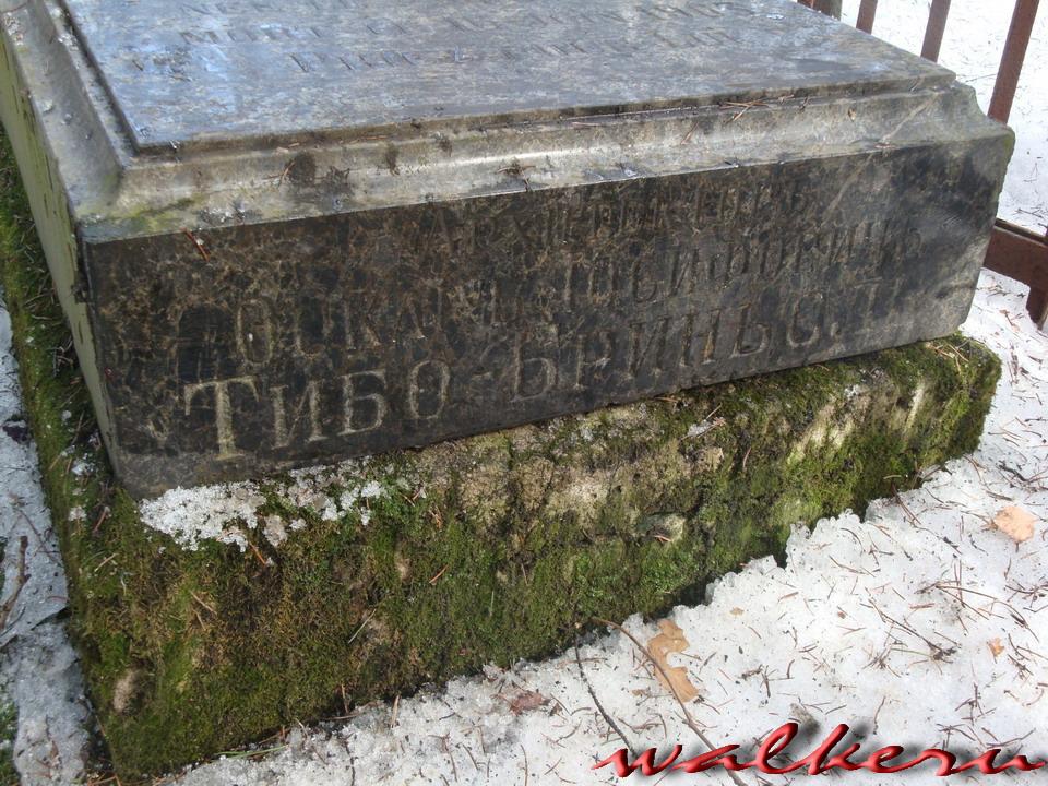Могила Тибо-Бриньоль О.И. во Всеволожске