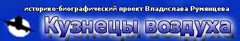 """Сайт Владислава и Евгения Румянцевых """"Кузнецы воздуха"""""""