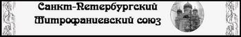 """Сайт """"Митрофаниевского Союза"""""""