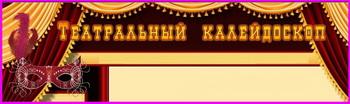 """Татральный калейдоскоп"""""""