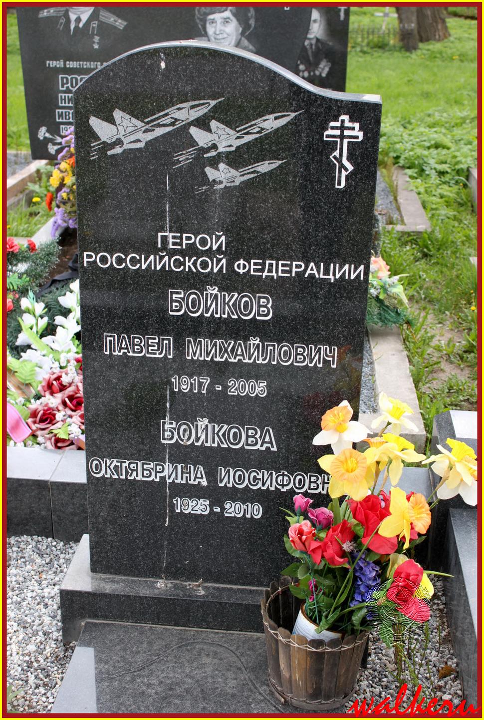 Могила Бойкова П.М. на Никольском кладбище