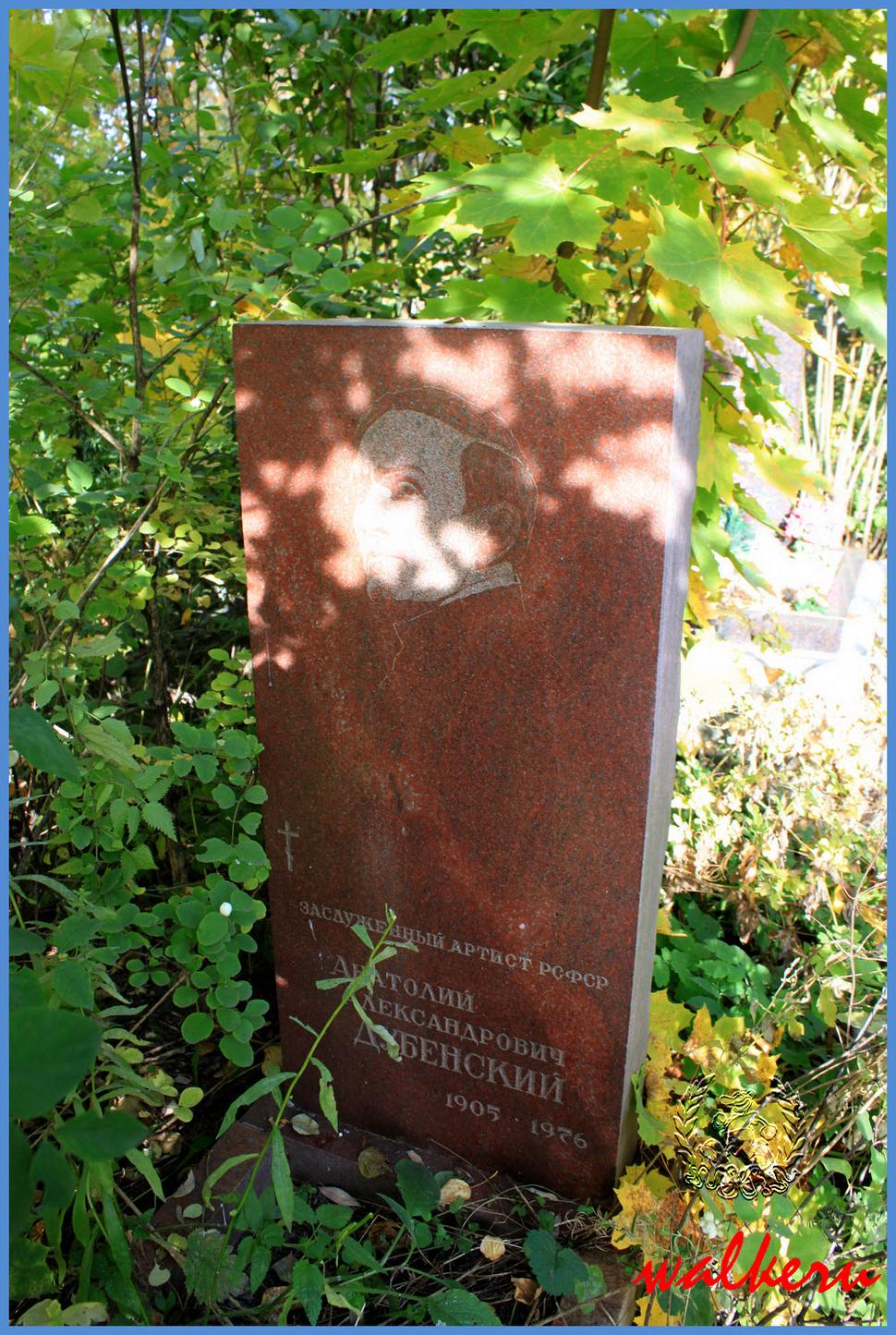 Могила Дубенского А.А. на Ново-Волковском кладбище