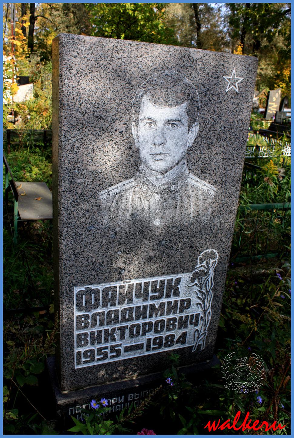 Могила Файчука В.В. на Ново-Волковском кладбище