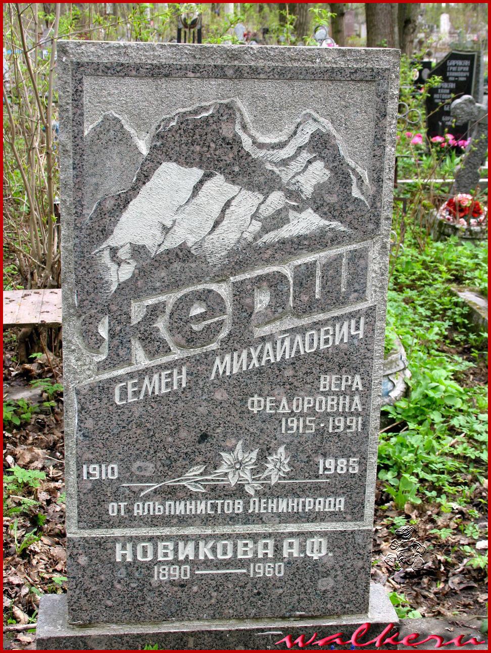 Могила Керш С.М. на Ново-Волковском кладбище