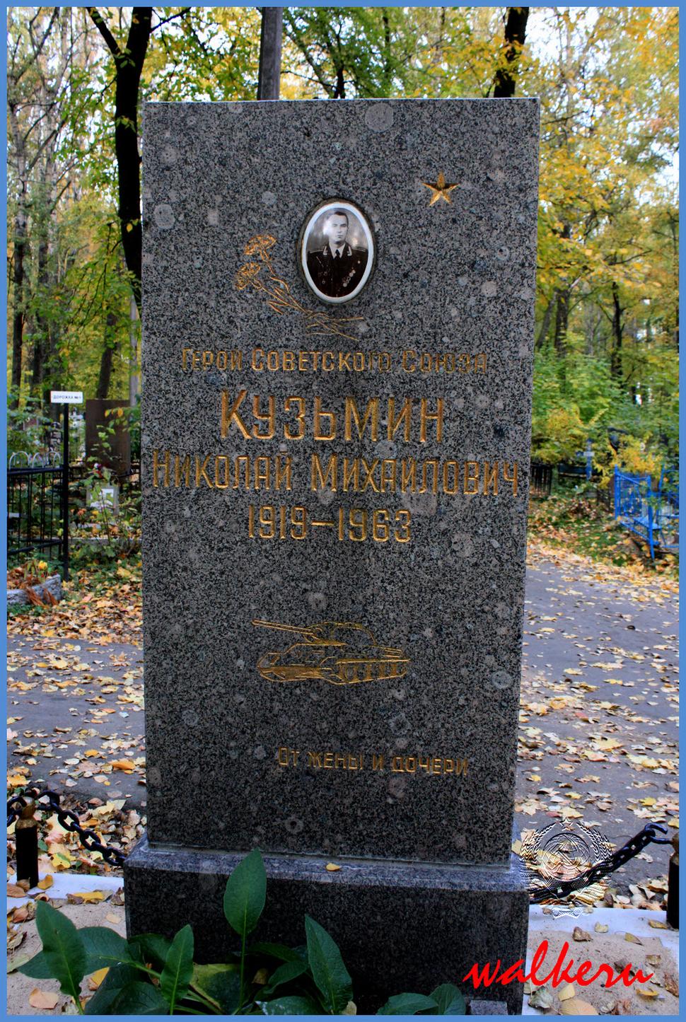 Могила Кузьмина Н.М. Ново-Волковском кладбище