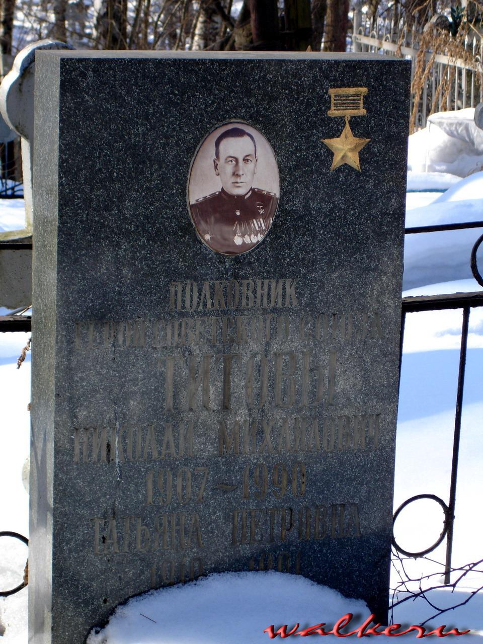 Могила ТИТОВА Н.М. на Пороховском кладбище, Рябовское шоссе, 79.