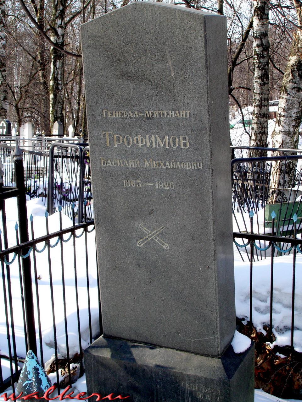 Могила Трофимова В.М. на Пороховском кладбище, Рябовское шоссе, 79.