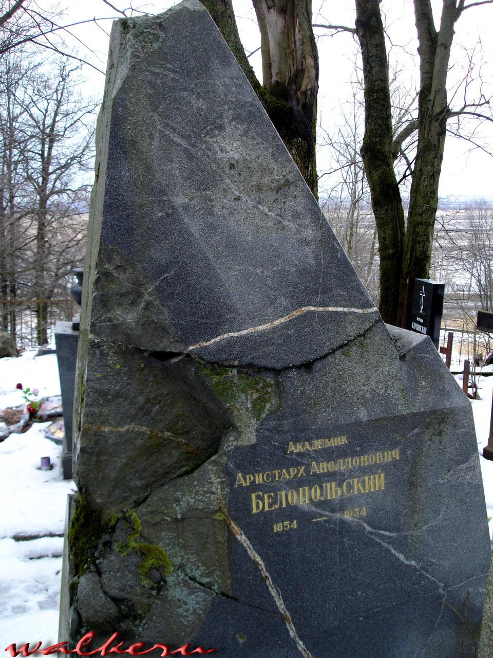 Могила Белопольского А.А. на Пулковском кладбище