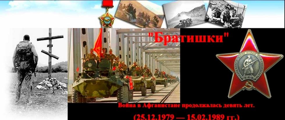 БРАТИШКИ - войны интернацианолисты