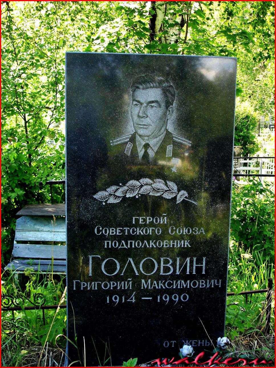 Могила Головина Г.М.на Павловском кладбище