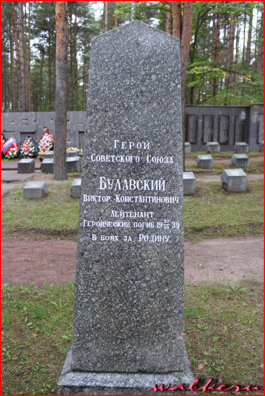 Могила Булавского В.К. на Сестрорецком кладбище