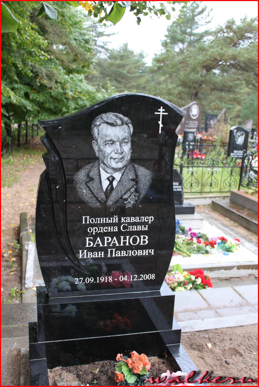 Могила Баранов И.П. на Сестрорецком кладбище