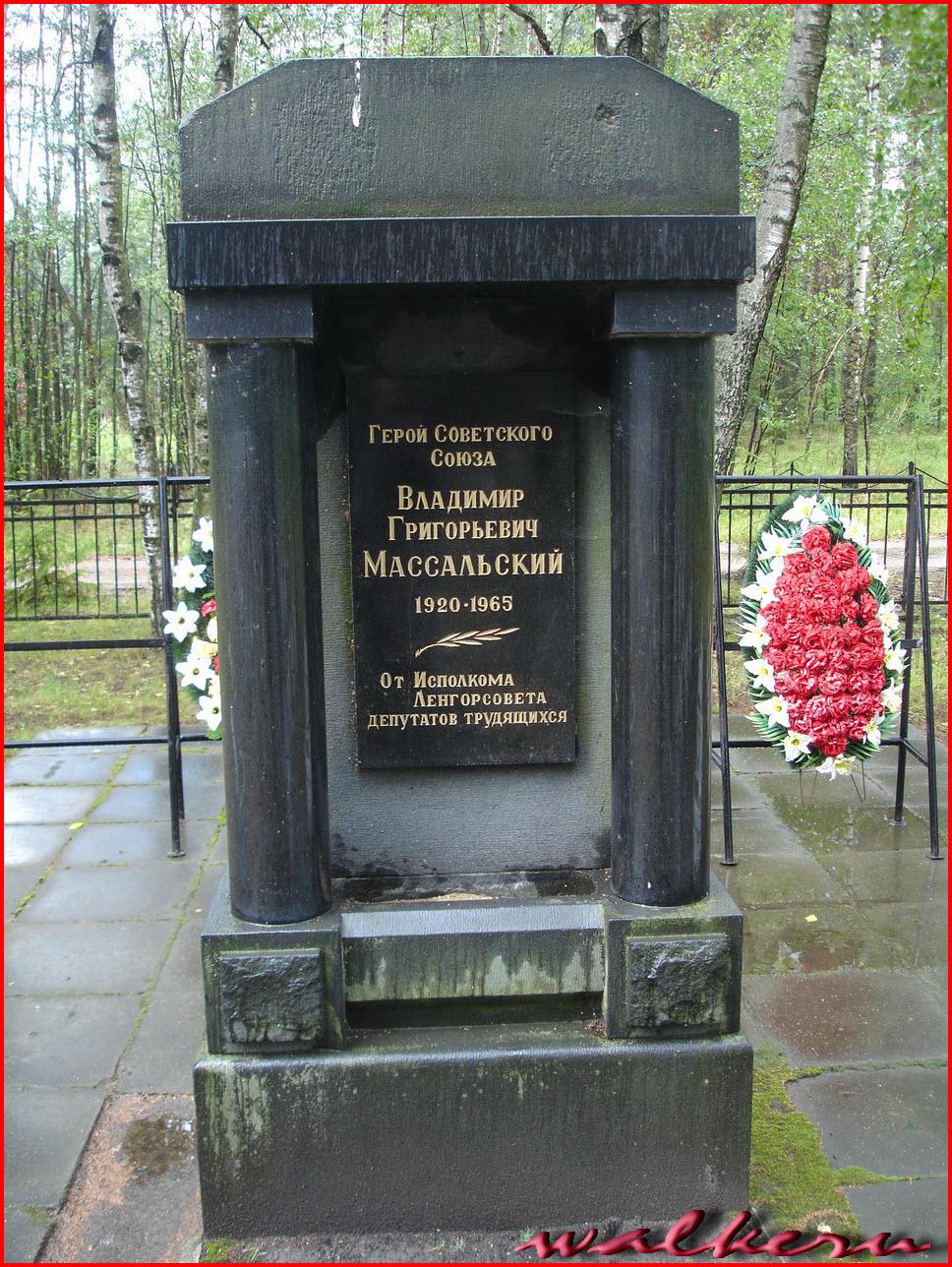 Могила Массальского В.Г. на воинском кладбище Осиновой рощи