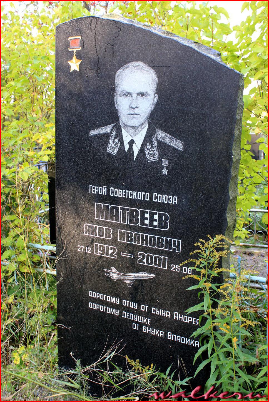 Могила Матвеева Я.И. на Казанском кладбище